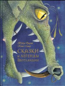 Traditional Tales in Russian