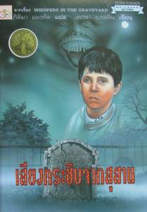 Whispers in the Graveyard (Thai)